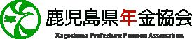 鹿児島県年金協会